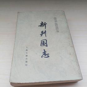 新列国志(下册)