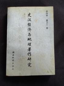史汉经济与地理著作研究(作者签名本)