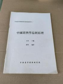 中国易学堪舆研究院统编教材之一:中国堪舆学易经原理