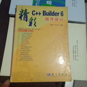 精彩C++Builder 6程序设计