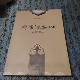 治世宝典 群书治要360  第一册