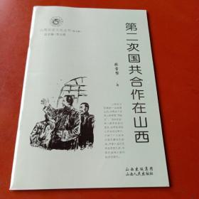 山西历史文化丛书———第二次国共合作在山西