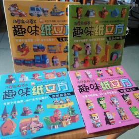 趣味纸立方:七彩交通城、欢乐动物园、缤纷游乐场、可爱纸公仔