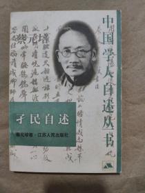 孑民自述-中国学人自述丛书