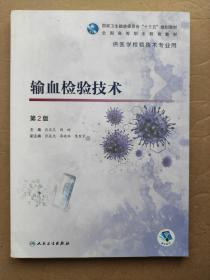 输血检验技术(第2版)