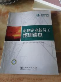 电网企业新员工培训读本