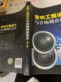音响工程设计与音响调音技术 第二版  书角有损