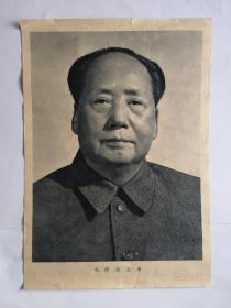 毛主席黑白画像一张(新华通讯社出版。1966年8月)包老包真