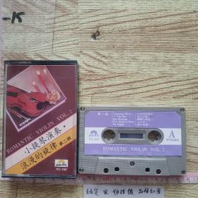 磁带:  小提琴伴奏·浪漫的旋律(第二辑)立体声。1982。