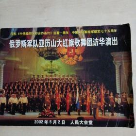 電視劇宣傳冊    俄羅斯軍隊亞歷山大紅旗歌舞團訪華演出