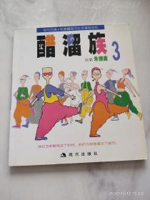 醋溜族(3)