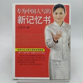 专为中国人写的新记忆书