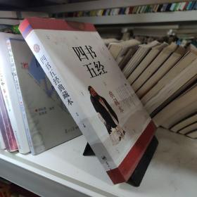 四书五经典藏本 蓝天出版社