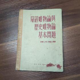 辩证唯物论与历史唯物论基本问题-1-第一分册--马克思主义底历史唯物论