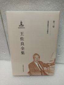 王佐良全集•第三卷(英国浪漫主义诗歌史)