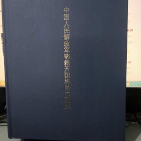 中国人民解放军鄂籍开国蒋帅书画集