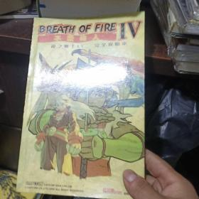 BREATH OF FIRE IV:不变的人(龙之战士IV)完全攻略本