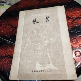 中国画家丛书 朱耷