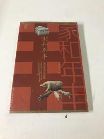 家和年丰猪年生肖文化展(全新有塑封)