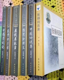 张锡纯医书集6本正版二手仅此一套。