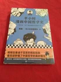 半小时漫画中国哲学史【全新没开封】