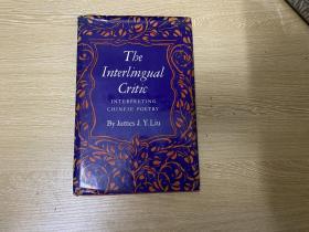 (私藏)The Interlingual Critic   刘若愚《语际批评家》英文原版,(《中国文学理论》《李商隐的诗》   作者),布面精装,小16开