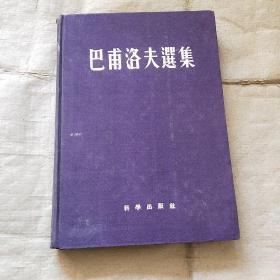 巴甫洛夫选集 (精装)
