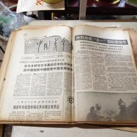 中国青年报1987年5月2.3.5.6.7.8.9.10.12.13.14.25.16.17.19.20.21.22.23.24.26.27.28.29.30.31全