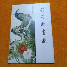 刘奎龄画选(16张全)