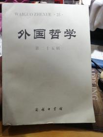 外国哲学(第25辑)第二十五辑