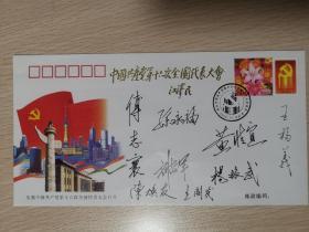 十六大纪念封,多名会议代表签名封
