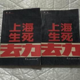 上海生死劫(上、下)