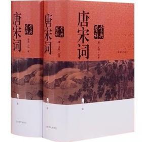 唐宋词鉴赏辞典(上下)