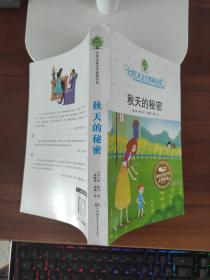 秋天的秘密:全球儿童文学典藏书系