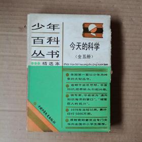 少年百科丛书精选本  今天的科学(1-5全) (全五册)盒装