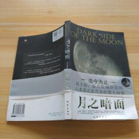月之暗面:  人类首次登月图文全记录