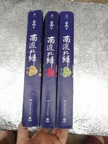 南渡北归增订版(南渡、北归、离别)全三册岳南签名藏书票