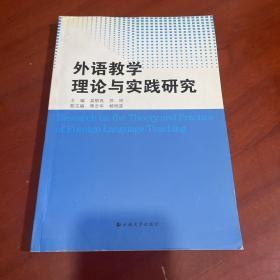 外语教学理论与实践研究