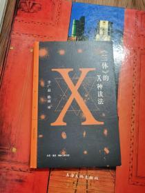 三体 的X种读法 (签名本)