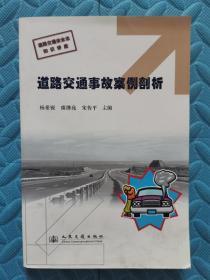 道路交通事故案例剖析