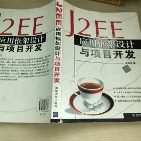 J2EE应用框架设计与项目开发