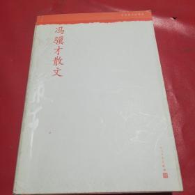 中华散文珍藏版:冯骥才散文