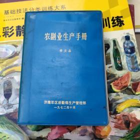 農副業生產手冊(附:豬針灸圖)