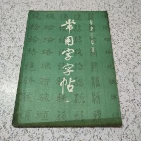 常用字字帖(三)楷隶行草篆