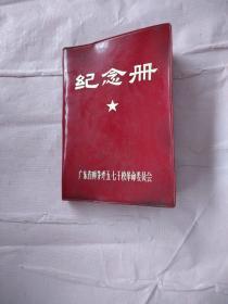 纪念册 广东省狮茅坪五·七干校革命委员会 空白本