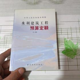 水利建筑工程预算定额(上册)首页有字迹