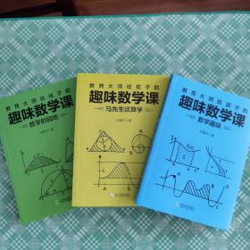 教育大师给孩子的趣味数学课(全三册)数学趣味+马先生谈算学+数学的园地