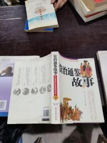 学生版国学经典插画读本 资治通鉴故事(下册)