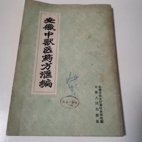 安徽中兽医药方汇编(全一册)〈1958年安徽出版发行〉
