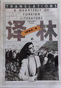 译林杂志1994年第4期,16开正版8成5新